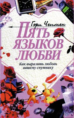 Libro Пять языков любви – Гэри Чепмен & Н. Будина
